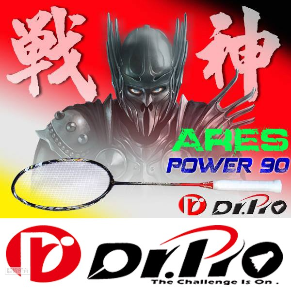 Dr. Pro ARES POWER 戰神 90 羽球拍